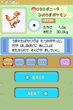 Mister game price argus du jeu pokemon version platine - Pokemon platine evolution ...